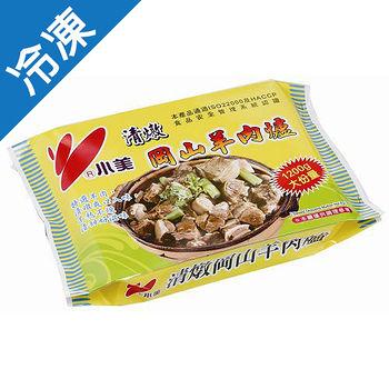 小美清燉岡山羊肉爐1200g