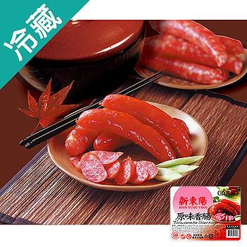 新東陽原味香腸288g
