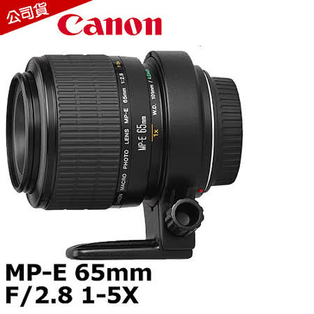 Canon MP-E 65mm F2.8 1-5X (公司貨).-