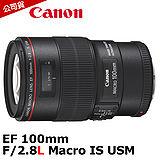 CANON EF 100mm F2.8 L Macro IS USM 微距鏡頭(公司貨).-加送LENS PEN專業拭鏡筆+拭鏡布