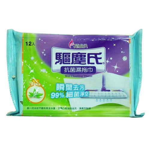 任選 《花仙子》驅塵氏天然茶樹抗菌濕拖巾