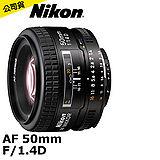 Nikon AF Nikkor 50mm f/1.4D自動對焦鏡頭(公司貨)-加送UV保護鏡+拭鏡筆