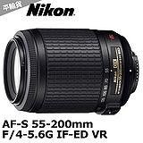 Nikon AF-S DX VR Zoom-Nikkor 55-200mm f/4-5.6G IF-ED(平輸)-加送52UV保護鏡+大吹球+拭鏡筆