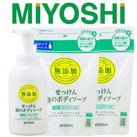 【日本MIYOSHI】無添加泡沫沐浴乳-超值3入組(1瓶+2補充包)