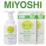 日本MIYOSHI無添加廚房洗手組(洗手+補充包*2)