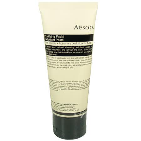 Aesop 純淨滋潤去角質霜(75ml)