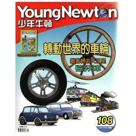 《少年牛頓》雜誌一年期(12本雜誌+12本漫畫別冊)