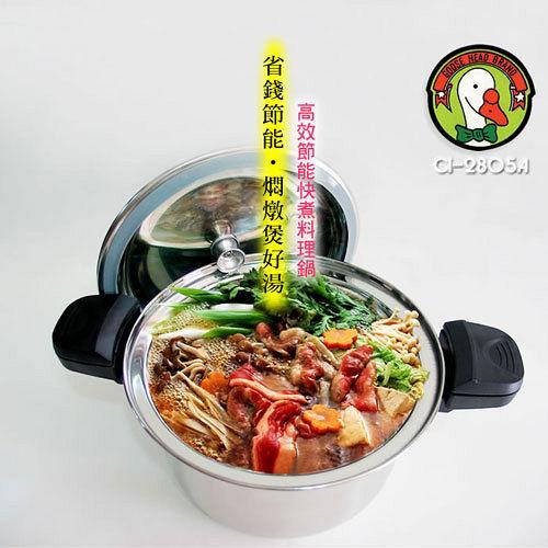 【鵝頭牌】高效節能快煮料理鍋(CI-2805A)