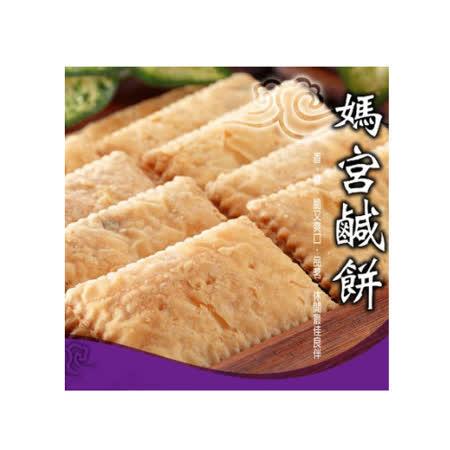 【媽宮】鹹餅