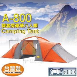犀牛(RHINO) A-800 防水帳篷A系列 - 雙套房豪華八人帳棚 - A800