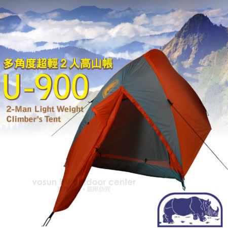 犀牛(RHINO) U-900頂級帳篷U系列 - 超輕鋁合金二人帳 - U900