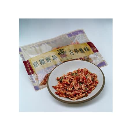 【澎湖源利軒】黃金蝦(90g±10%)
