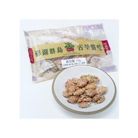 【澎湖源利軒】黃金蟹(90g±10%)