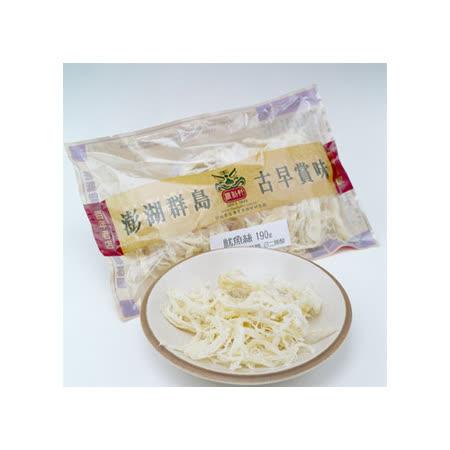 【澎湖源利軒】魷魚絲(130g±10%)