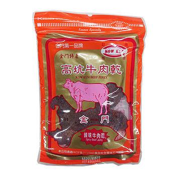 金門高坑牛肉乾-辣味190g