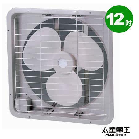 風神《12吋》排風扇 WFA12