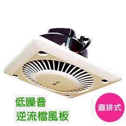 《好空氣》浴室用通風扇S-328(直排設計) WFS328