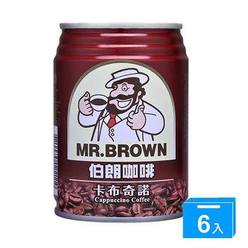 金車伯朗卡布奇諾咖啡240ml*6入