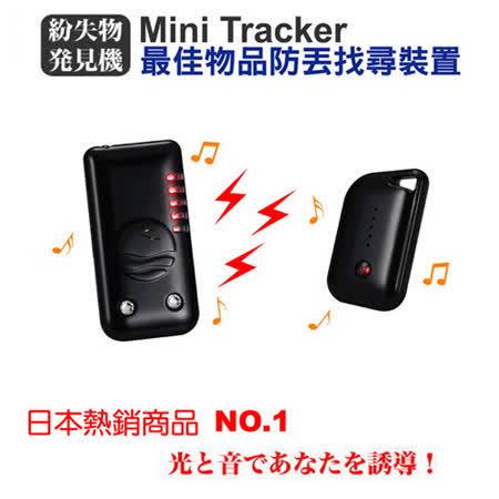 MINI TRACKER-迷你警衛追踪警報器(506)