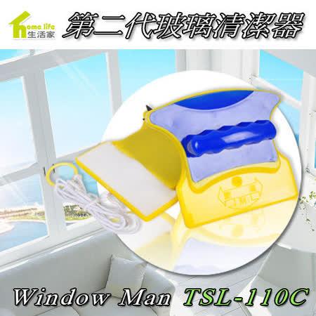 【HOME LIFE】生活家第二代玻璃擦窗器(TSL-110C)送替換棉1組
