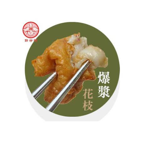 【日芳】黃金花枝酥