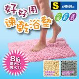 【JoyLife】雪尼爾好好用速乾浴墊(S)