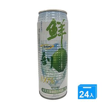 半天水鮮剖100%有料椰子汁520ml*24入