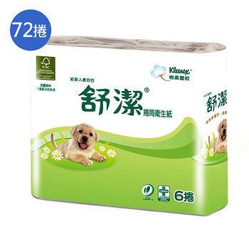舒潔捲筒衛生紙280張*72包(箱)