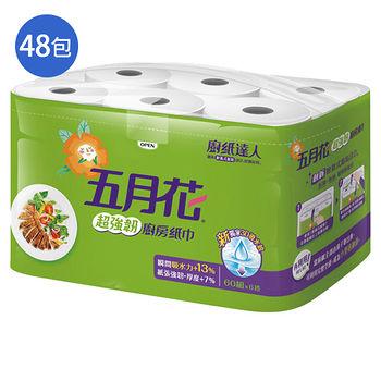 五月花超強韌廚房紙巾60張*48捲(箱)
