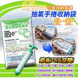 Lisan行家首選簡便型真空收納袋/壓縮袋系列-大4小6