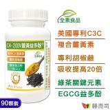 【赫而司】CA-200V薑黃益多酚精華植物膠囊