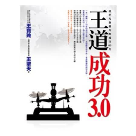 王道成功3.0:從平凡到超凡的成功60力(附2CD)