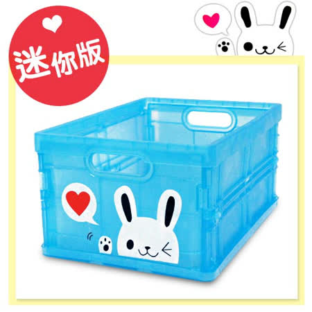 【生活百貨任選】★迷你版★果凍色輕巧折疊收納箱Happy Rabit