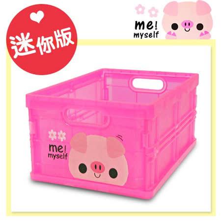 【生活百貨任選】★迷你版★果凍色輕巧折疊收納箱Happy Pig