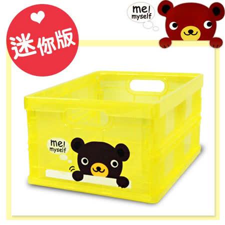 【生活百貨任選】★迷你版★果凍色輕巧折疊收納箱Happy Bear