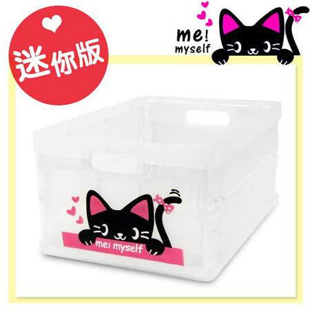 【生活百貨任選】★迷你版★果凍色輕巧折疊收納箱Happy Cat