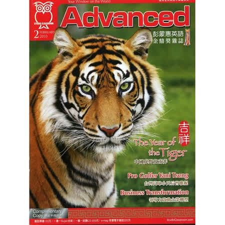 訂閱《Advanced 彭蒙惠英語》(MP3版) 一年