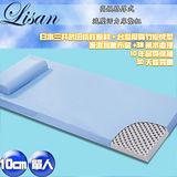 Lisan 10公分高規格厚式減壓活力床墊組-藍—單人