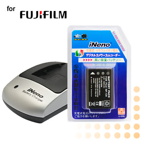 iNeno FUJIFILM NP-120鋰電池充電配件組