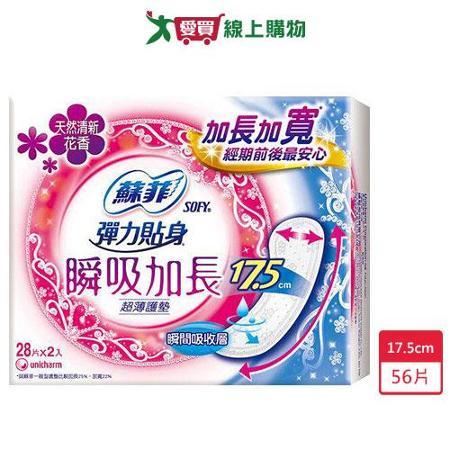蘇菲加長型超薄護墊-花香17.5cm*28片*2包