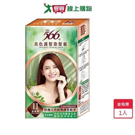566美色護髮染髮霜-11金棕栗