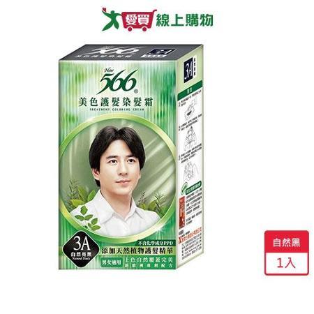 566美色護髮染髮霜-3A男用自然黑