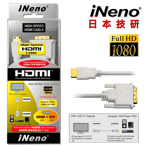 iNeno HDMI轉DVI V1.3A認證規格3M 超高畫質傳輸線
