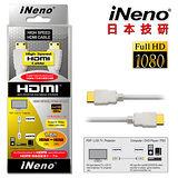 iNeno 1.8M HDMI V1.3A認證規格超高畫質傳輸線