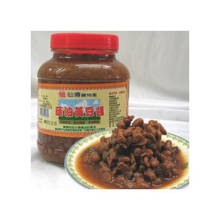 【仙傳農特產】蔭油黃豆醬