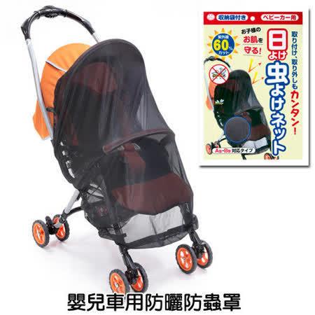 《TOMA‧TOMA》嬰兒車用防曬防蟲罩