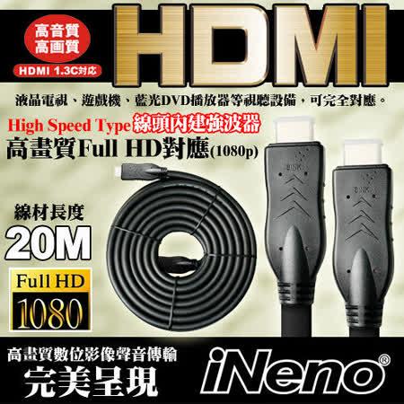 (接頭內建強波器)HDMI Full High Vision高畫質傳輸線-20M