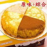 【塔吉特】千層蛋糕(任選2入)(含運)