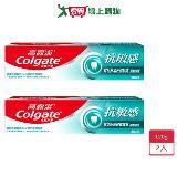 ★買一送一★高露潔抗敏感牙膏-強護琺瑯質120g