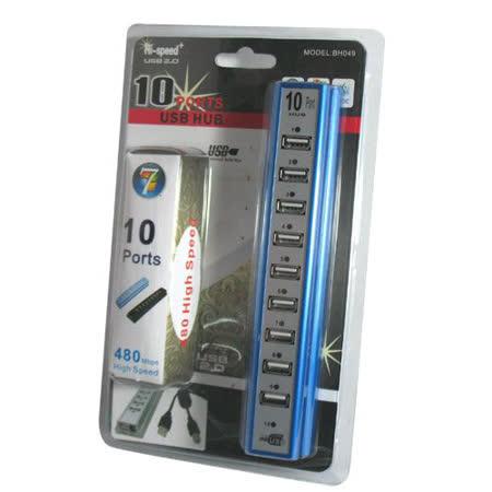 10 PORT HUB USB2.0 集線器